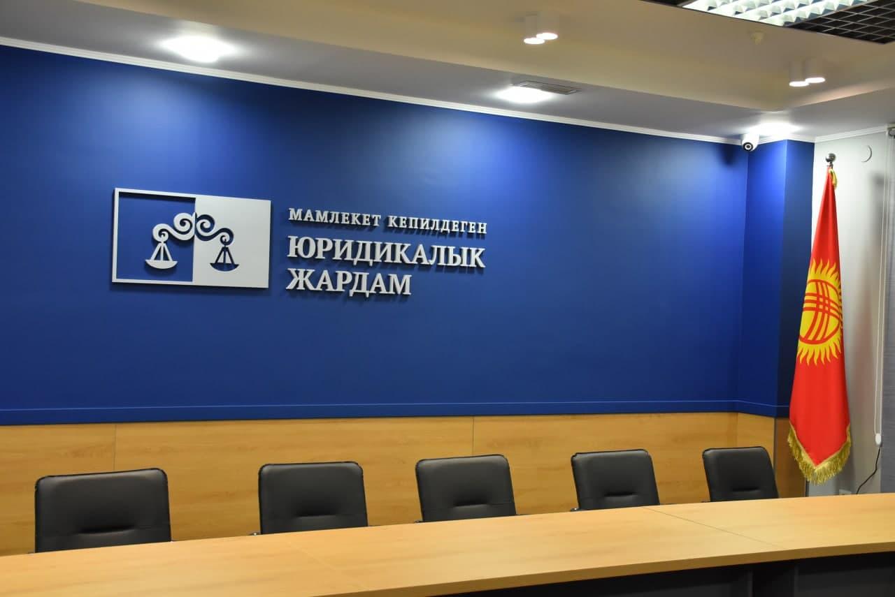 Новый офис ЦК ГГЮП в Бишкеке открыл свои двери для оказания бесплатной юридической помощи