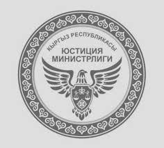 Юстиция министрлиги Кыргыз Республикасынын Граждандык кодексине, Кыргыз Республикасынын бузуулар жөнүндө Кодексине, Кыргыз Республикасынын «Күрөө жөнүндө» Мыйзамына түзөтүүлөрдү киргизүүнү демилгеленди