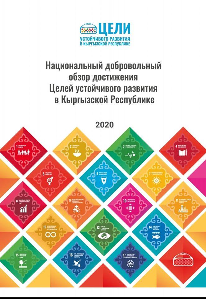 Министерство юстиции приняло участие в представлении первого Национального добровольного обзора по достижению Целей устойчивого развития в Кыргызской Республике