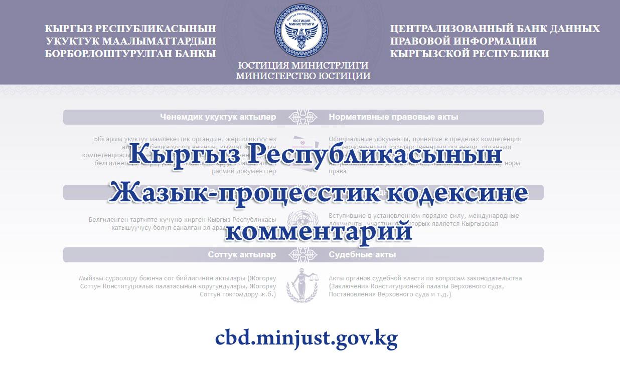КР ЮМ Укуктук маалыматтардын борборлоштурулган банкында Кыргыз Республикасынын Жазык-процесстик кодексине беренелер  боюнча комментарий жайгаштырылды
