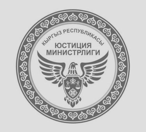 Министерству юстиции Кыргызской Республики — 90 лет! Видеоролик о становлении и развитии органов юстиции Кыргызской Республики